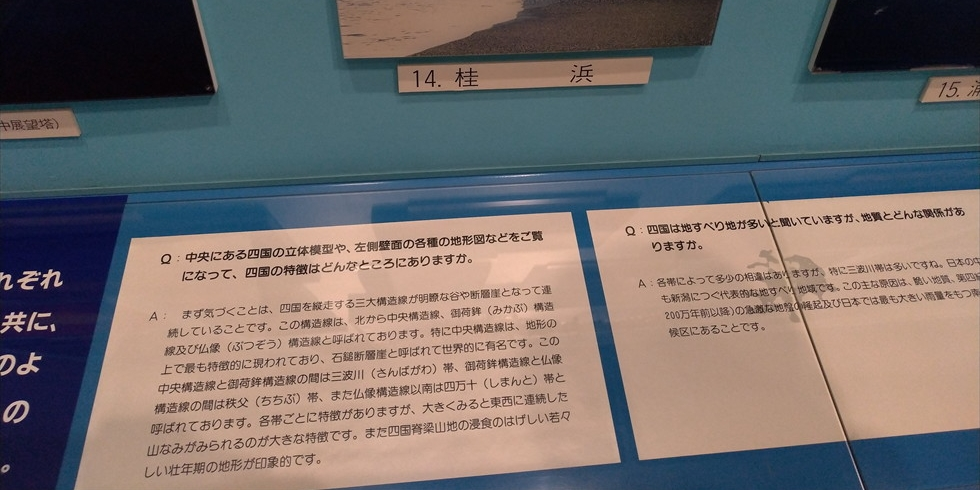 佐川地質館と桂浜の五色の石(桂浜の石)2