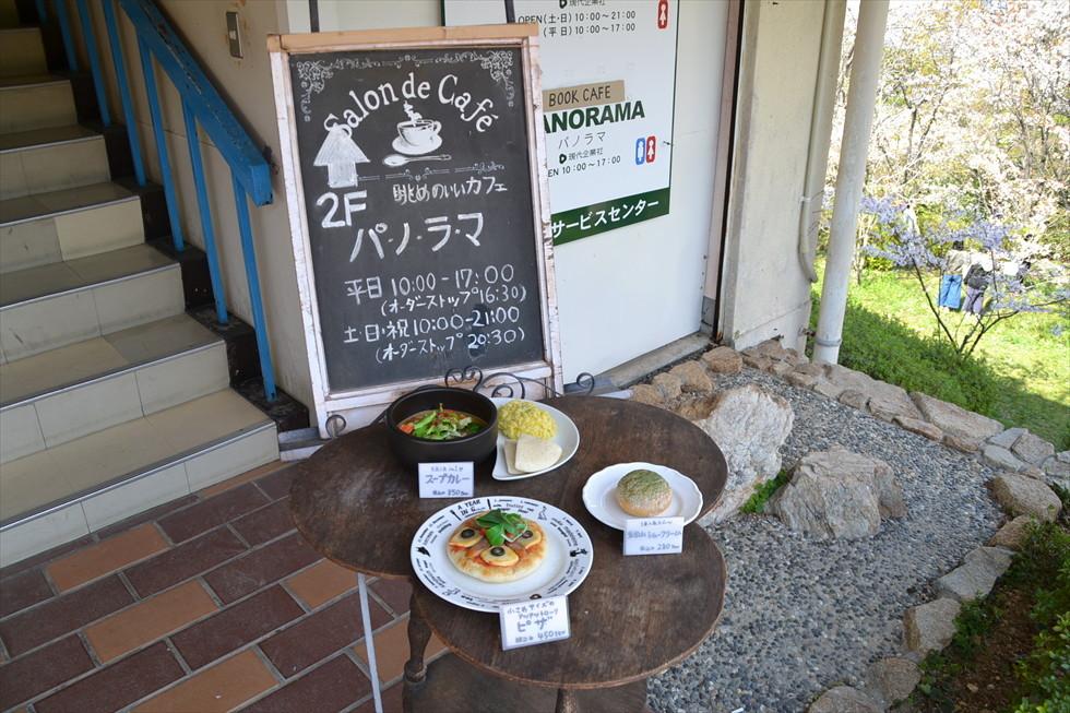 五台山展望台(カフェ パノラマ・料理サンプル)