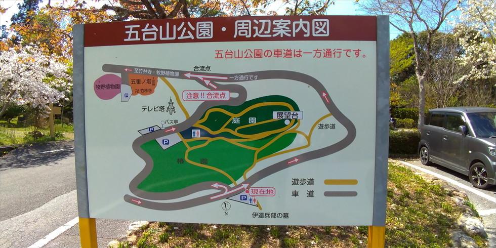 五台山展望台(周辺案内図)