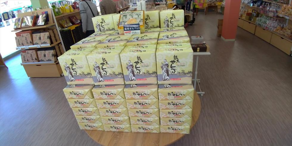 桂浜のお土産店 龍馬の浜茶屋 (龍馬せんべい)