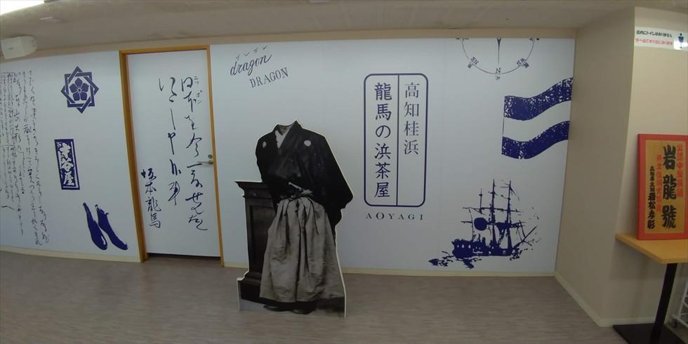 桂浜のお土産店 龍馬の浜茶屋 (龍馬の顔出しパネル)