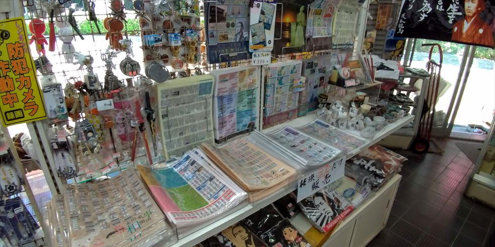 桂浜公園内 お土産物店の龍馬の店(まつむら)クリアファイル