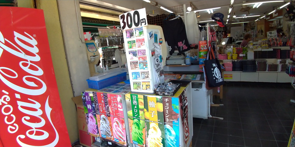 桂浜公園内 お土産物店の龍馬の店(まつむら)レスト まつむら アイスクリーム