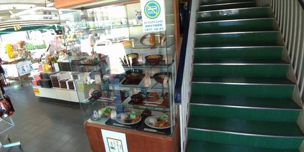 桂浜公園内 お土産物店の龍馬の店(まつむら)レスト まつむら ー 階段下の食事サンプル