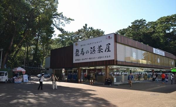 桂浜のお土産店(龍馬の浜茶屋)