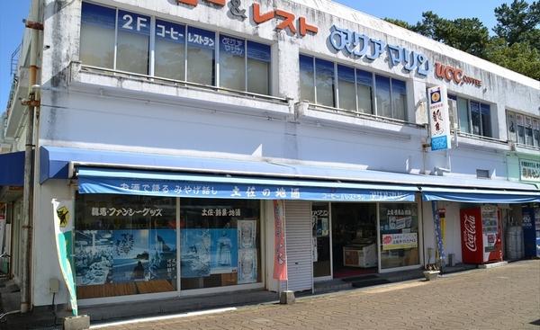桂浜のお土産店(アクアマリン)