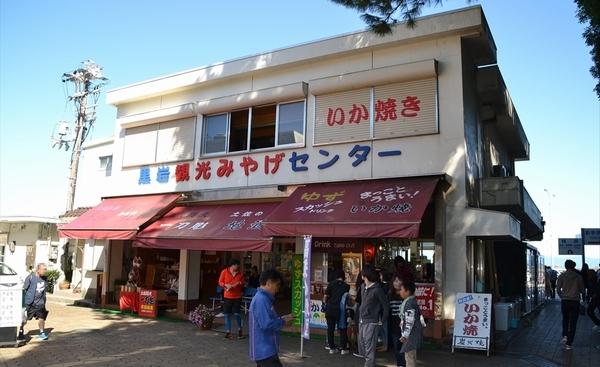 桂浜のお土産店(黒岩観光みやげセンター)
