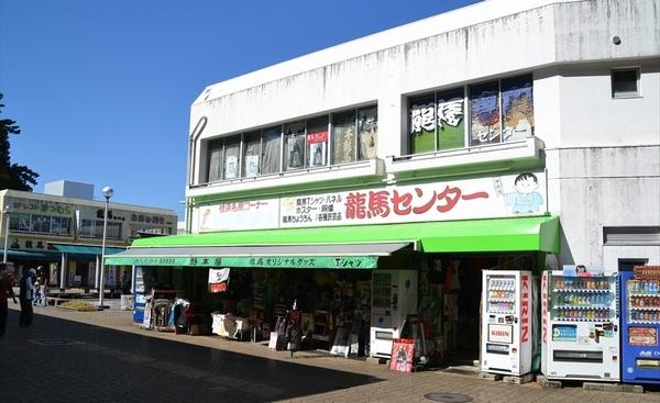 桂浜のお土産店(野本屋・龍馬センター)