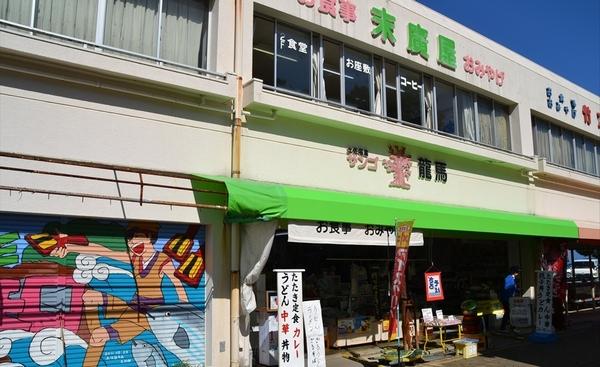 桂浜のお土産店(末廣屋)