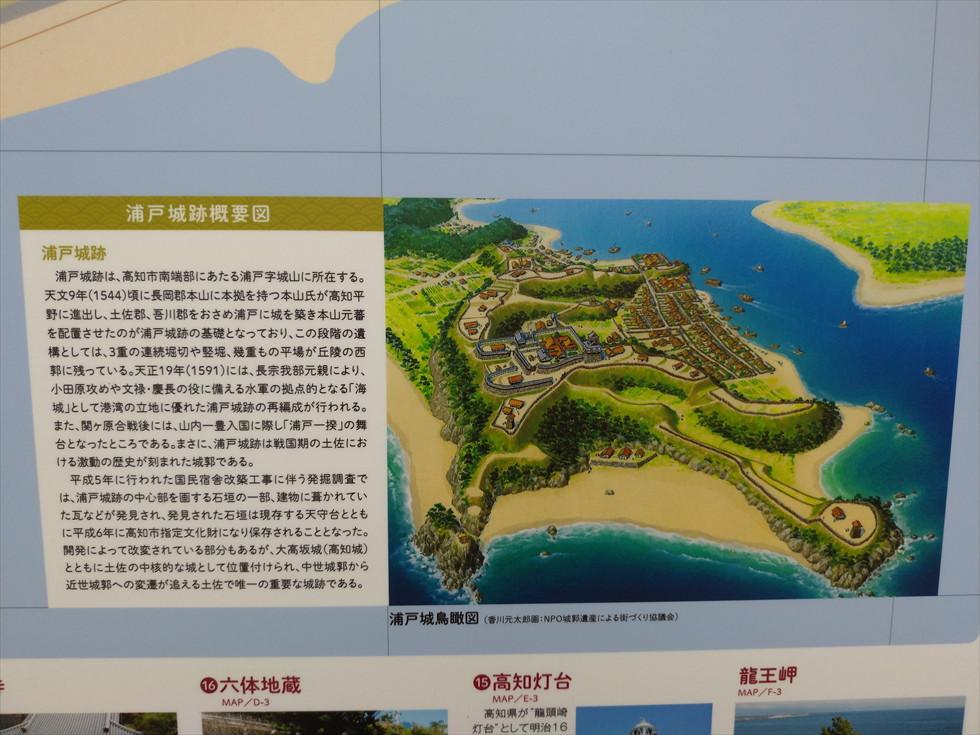 【桂浜の研究】浦戸城のイメージ