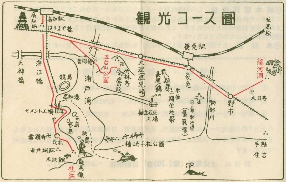 【桂浜の研究】昭和中期の桂浜へのバスルート