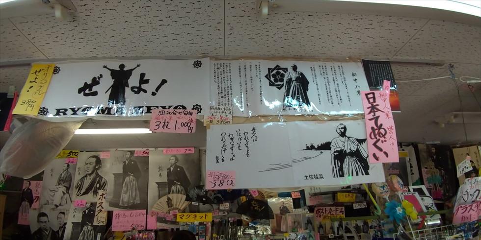 桂浜のお土産店 野本屋(龍馬センター)ポスターの販売2