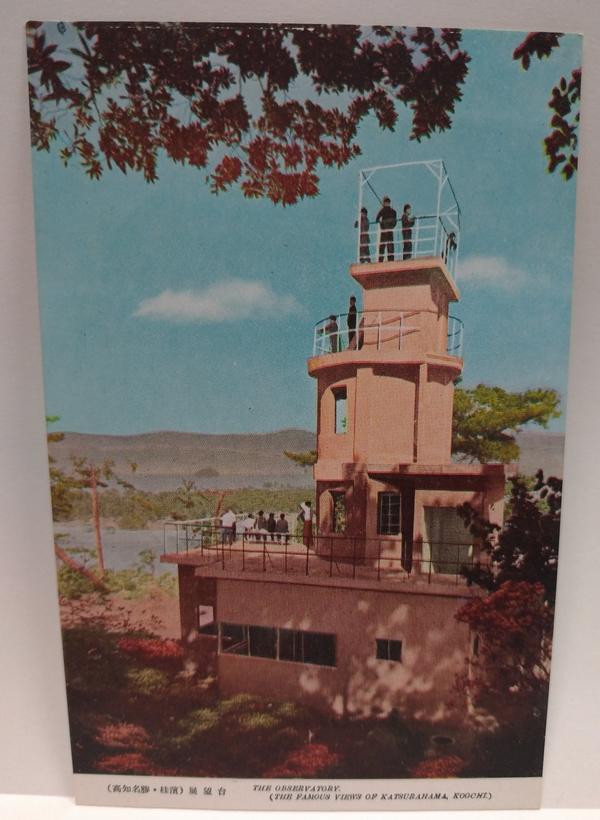 桂浜にあった桂浜展望台