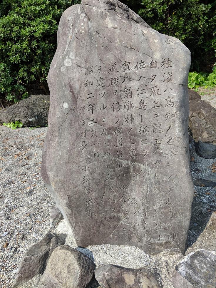 得月楼 松岡寅八 記念碑(縦写真)