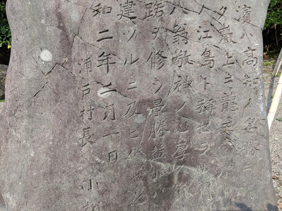 得月楼 松岡寅八 記念碑(ズーム[中])