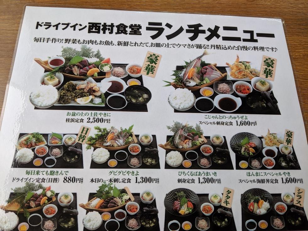 ドライブイン西村食堂(メニュー上段)