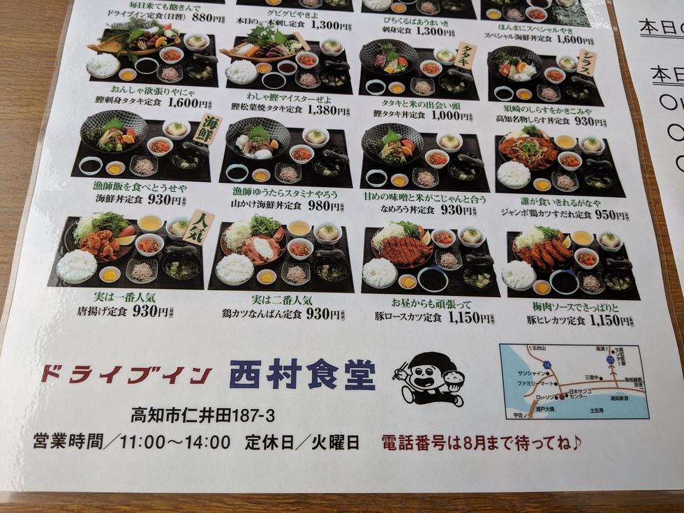ドライブイン西村食堂(メニュー下段)