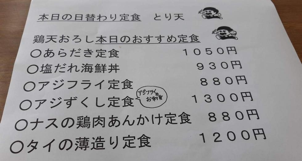 ドライブイン西村食堂(日替りメニュー1)