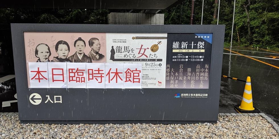 2019年台風10号(臨時休業[坂本龍馬記念館])