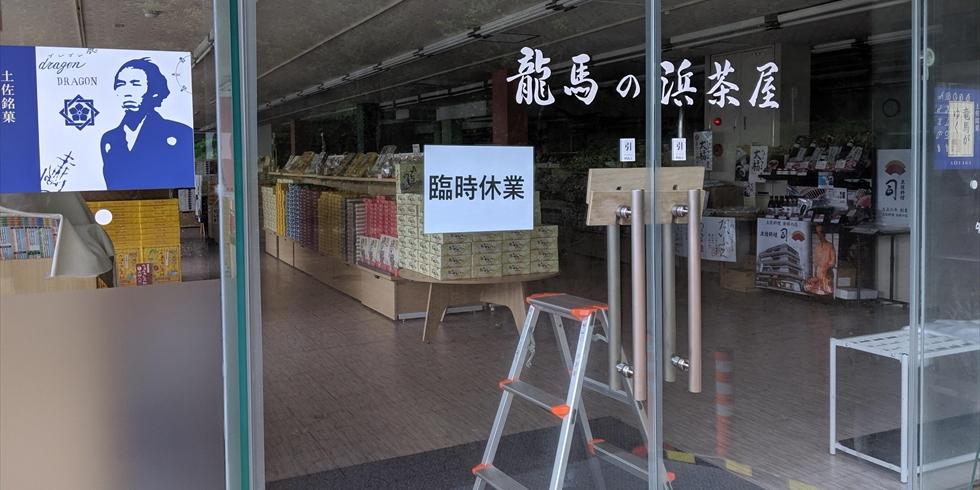2019年台風10号(臨時休業[龍馬の浜茶屋])