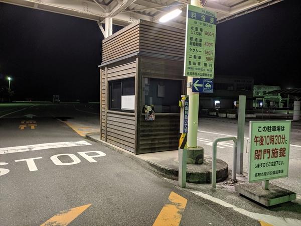 桂浜 観月会 (2019年中秋の名月)駐車場料金所