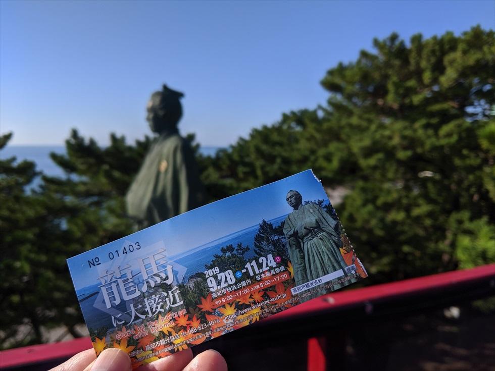 龍馬に大接近(2019年 秋)チケット