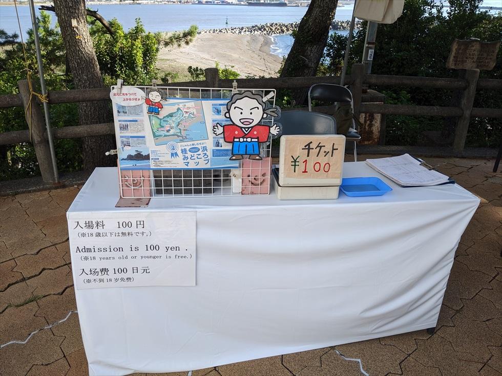龍馬に大接近(2019年 秋)受付