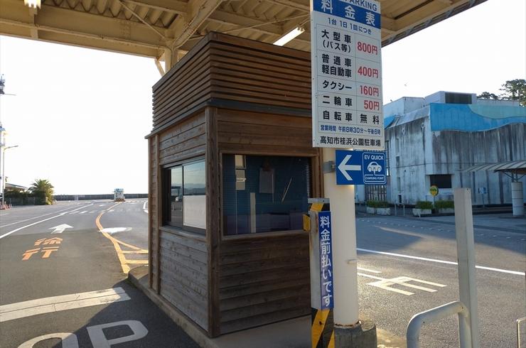 桂浜駐車場を無料で使う
