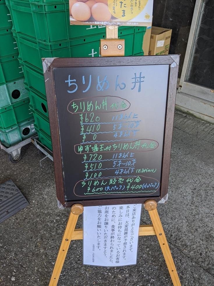 角弘 高知 ちりめん丼食べ放題(値段表)