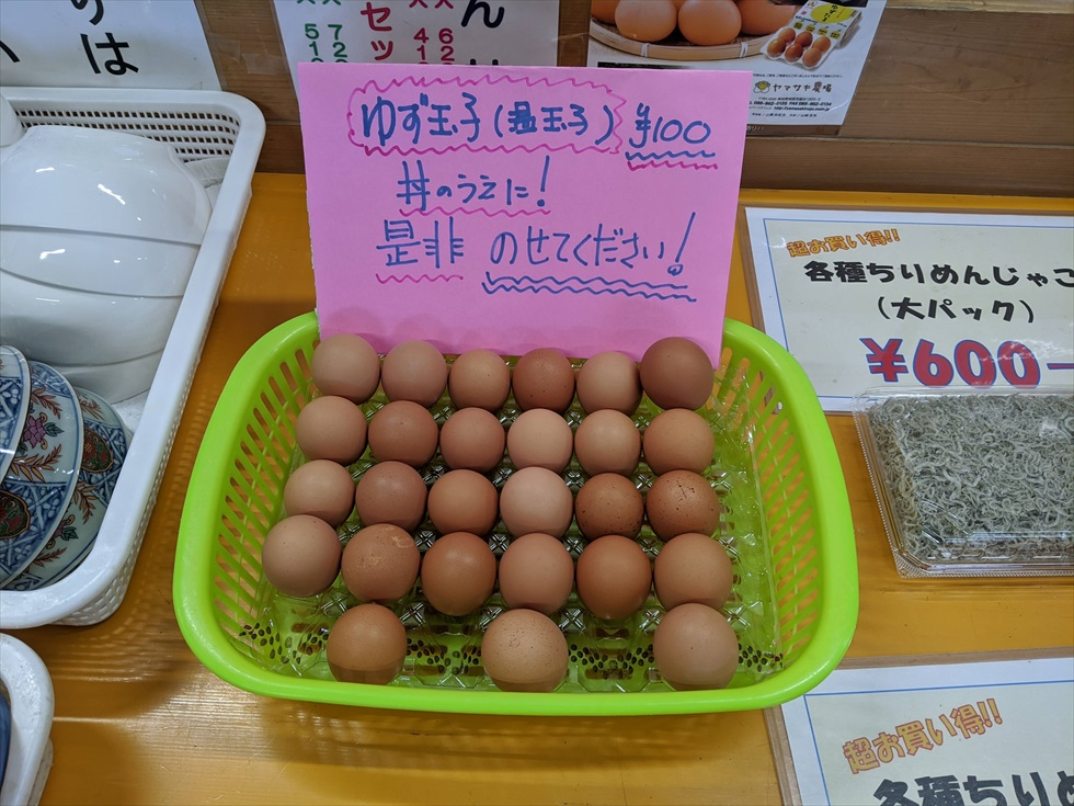 角弘 高知 ちりめん丼食べ放題(ゆずたま)