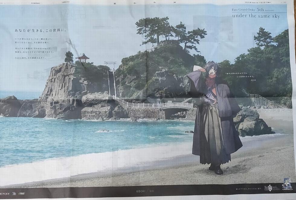 岡田以蔵(FGO)と桂浜
