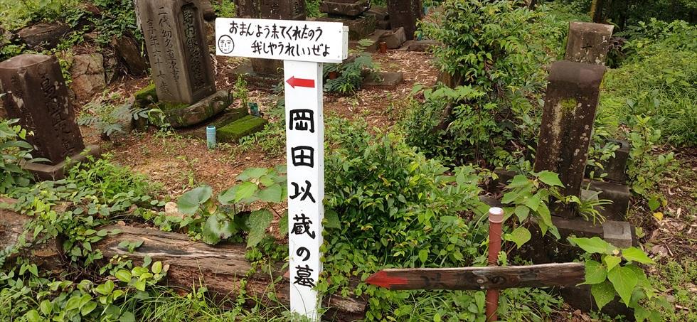 岡田以蔵の「お墓」への道順(11)