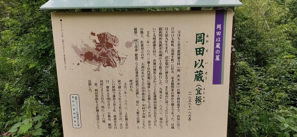 岡田以蔵の「お墓」への道順(21)