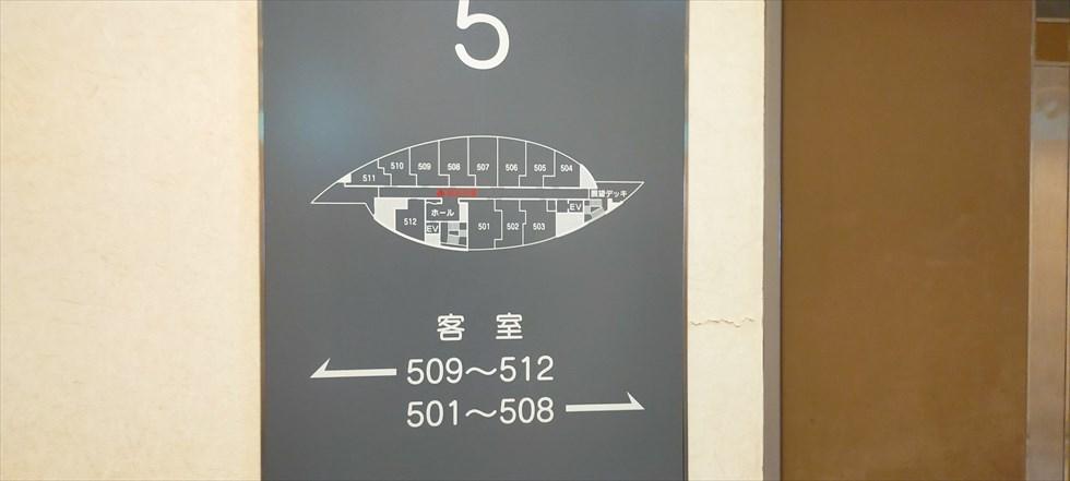 国民宿舎 桂浜荘の宿泊記(5階の部屋の配置)