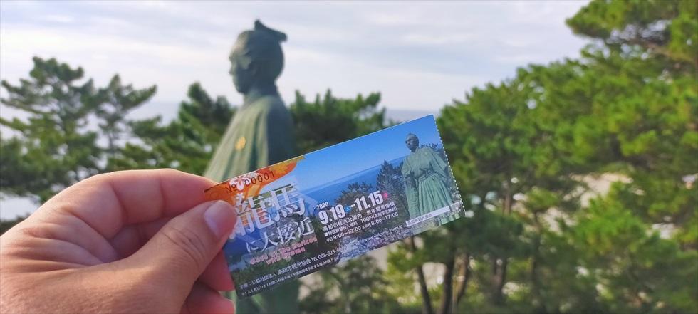 【桂浜のイベント】龍馬に大接近(2020年 秋)チケット