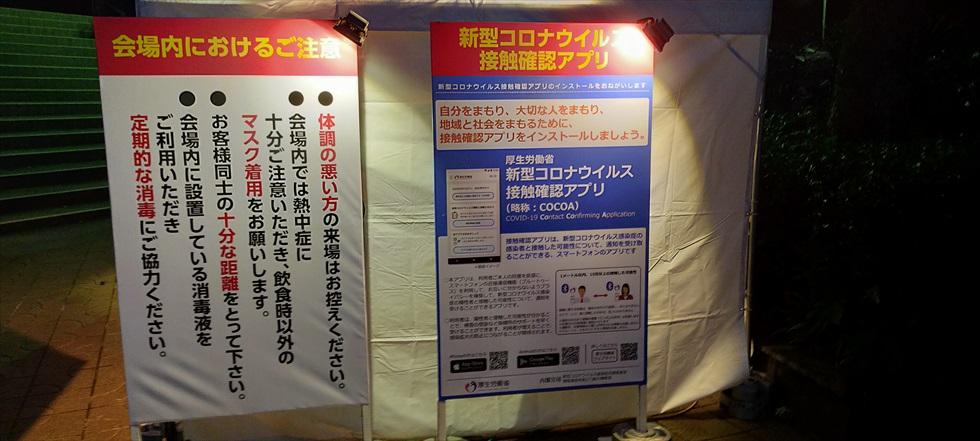 桂浜の観月会 2020年(2)