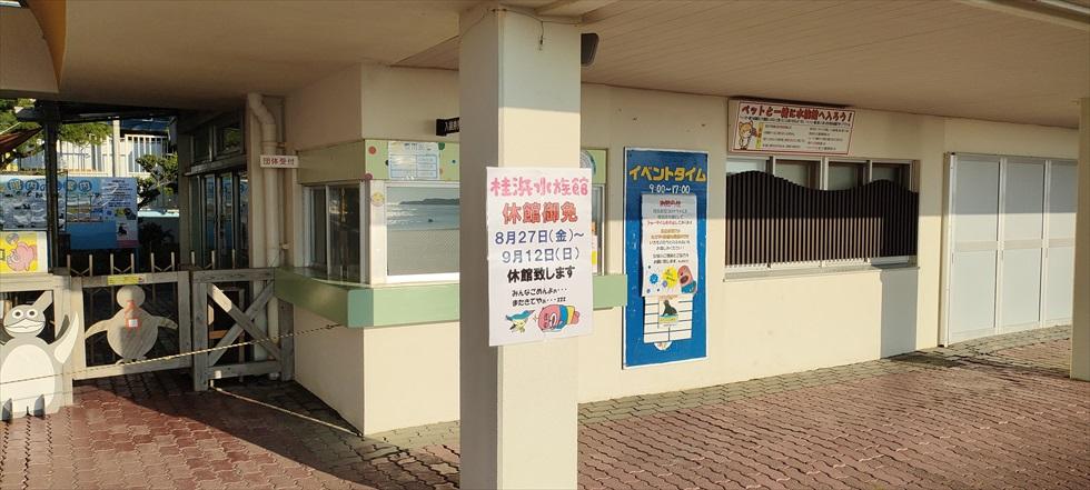 休館となった桂浜水族館