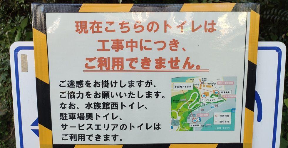 桂浜公園内のトイレをリニューアル(3)