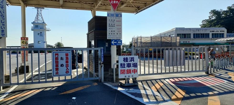 閉鎖された桂浜公園駐車場